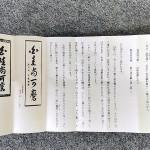 柳生紹尚 茶掛3