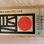 小林雄蔵 加茂桐箪笥5