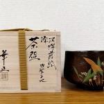 吉田華正 漆茶碗