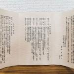 鈴木盛久 南部砂鉄鈴3