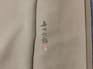 本加賀友禅作家「毎田仁郎」色無地2