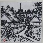 笹島喜平 木版画「西ノ京」2