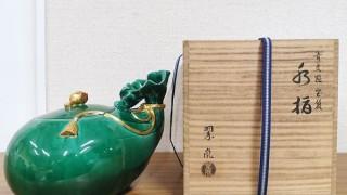 中村翠嵐 青交趾宝袋水指