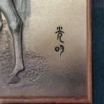 石川光明 馬彫金額3