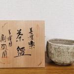 茶道具 美濃創陶園 茶碗