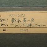 藤本東一良 油彩画4