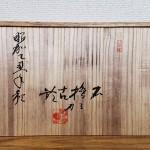 石橋古鈴 木彫 大黒天 恵比寿天「招福」5