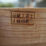 小林雄蔵 加茂桐箪笥6