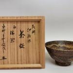 朝鮮伊羅保茶碗 大徳寺芳春院三重野与雲書付