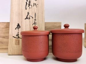 山田常山 朱泥三十六歌仙彫刻湯呑