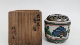 吉田屋 古九谷香炉 銀火屋