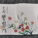 十四代 酒井田柿右衛門 錦 栗鶉文 額皿3
