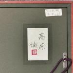 日本画家 小栗潮 高原4