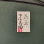 平尾秀明 足柄の富士4