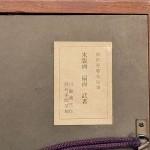 前田青邨 木版画 扇面 武者3