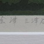 井堂雅夫 木版画「会津 三津谷」3