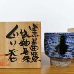 丸田正美 黒牟田焼 塩釉呉須 ぐい吞2  (2)