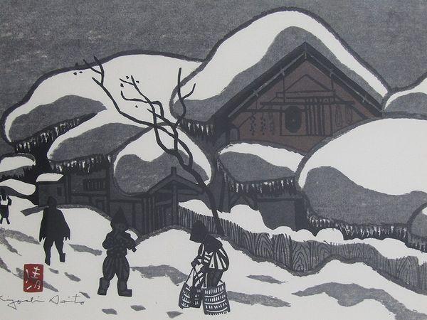 斎藤清 木版画「会津の冬」