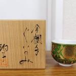 小野珀子 金襴手ぐいのみ2 (2)