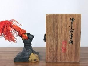 秦蔵六 塗金銅書鎮 鶏頭紐印台
