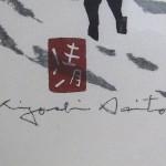 斎藤清 木版画「会津の冬」3
