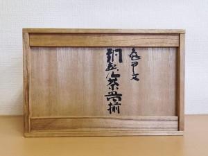 玉川堂造 亀甲文 銅製茶器揃2