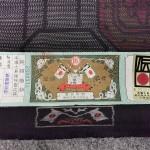 本場大島紬 池田絹織物 反物3