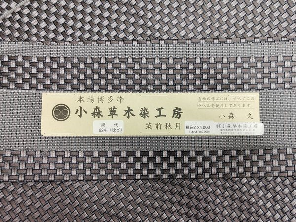 小森久 博多織 本草木染 名古屋帯(網代柄)