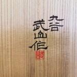 福島武山 赤小紋はつなつ台鉢6