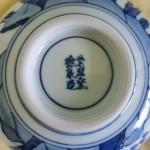 三代西村徳泉造『久田宗也(尋牛斎)書付』祥瑞写沓茶碗4