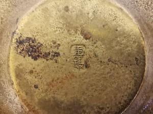 松月斎寿政 黄銅雪月花金銀高肉象嵌茶托8
