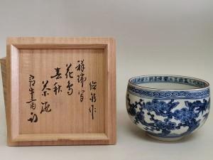 三代西村徳泉造『久田宗也(尋牛斎)書付』祥瑞写沓茶碗