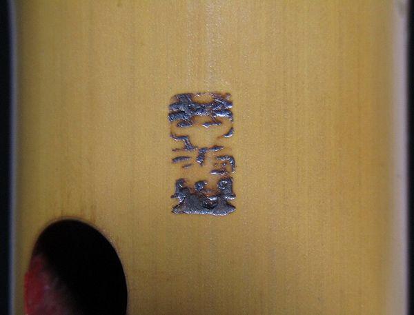 三浦琴童(琴靈)尺八