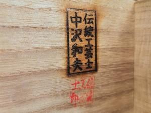 中沢和夫 加茂桐箪笥8
