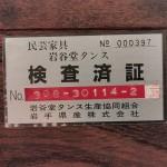 岩谷堂箪笥4