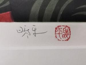 森田曠平 舞い子(弥生)3