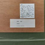田崎広助 朱富士 リトグラフ4