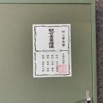 村上華岳 木版画「観世音菩薩像」4
