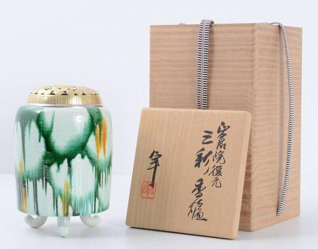 加藤卓男 正倉院復元 三彩 香炉
