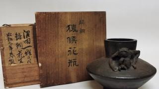 沼田一雅  猿花瓶