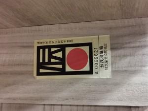 熊倉由蔵 加茂桐箪笥2