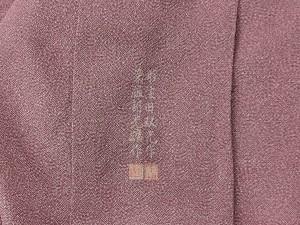 江戸小紋 彫師:住田双光 染師:服部光擴 極小鮫小紋柄2