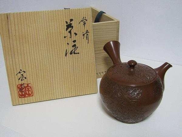 山田宝生 紅葉文彫刻 茶注