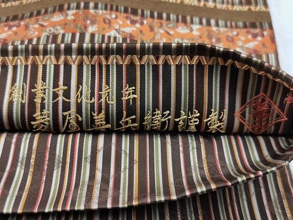 菱屋善兵衛 袋帯