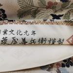 菱屋善兵衛 袋帯6