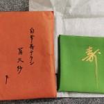 土田友湖 即中斎 自筆寿チラシ 富久紗