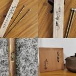 中川浄益 火箸、和田美之助 釜