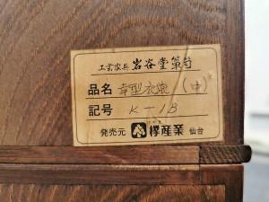 岩谷堂箪笥5
