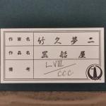 竹久夢二 黒船屋4