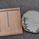 富本憲吉 鉄描皿5